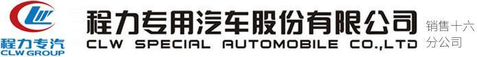 程力专用汽车股份有限公司销售十六分公司