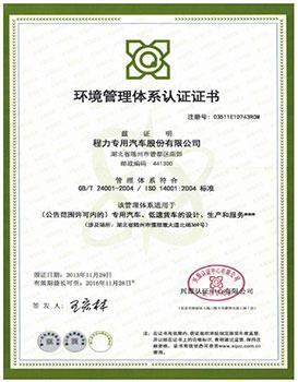 程力汽车环境管理体系认证证书