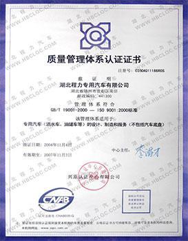 程力质量管理体系认证证书