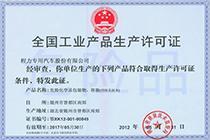 程力公司危化品生产许可证