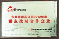 东风商用车公司重点改装合作企业证书