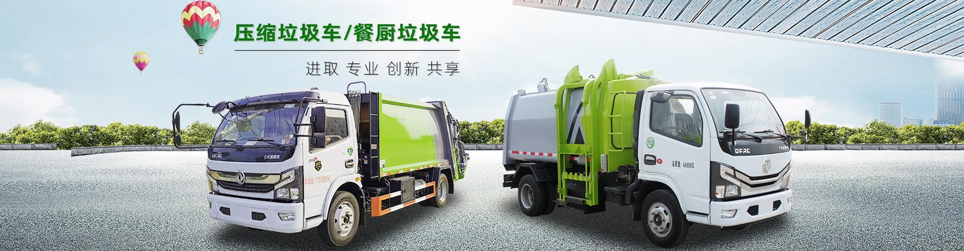 垃圾车,洒水车,清洗吸污车,污水处理车厂家-湖北天随汽车有限公司