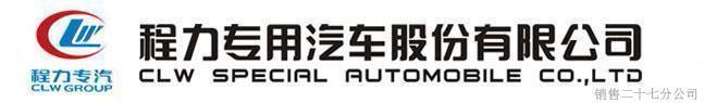 程力专用汽车股份有限公司销售二十七分公司